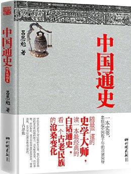 历史的先声txt下载_中国通史 (时间的轨迹-不可遗忘的历史系列)txt免费下载_读后感 ...