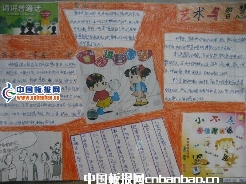 小学作文教学设计_读经典书说普通话写规范字做文明人手抄报_板报设计网